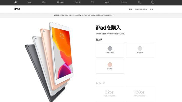 iPadのセルラーモデルを「Apple公式サイト」で購入