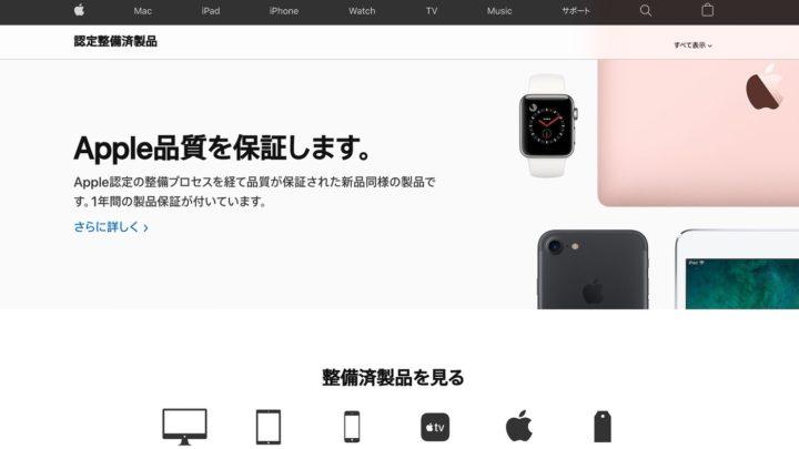 Apple公式サイトの「Apple認定整備済製品」もチェック!