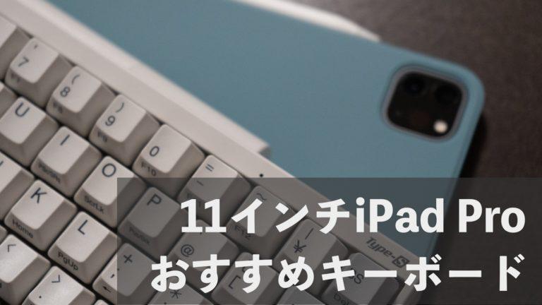 【2021年版】iPad Pro 11で使いたいキーボードおすすめ10選