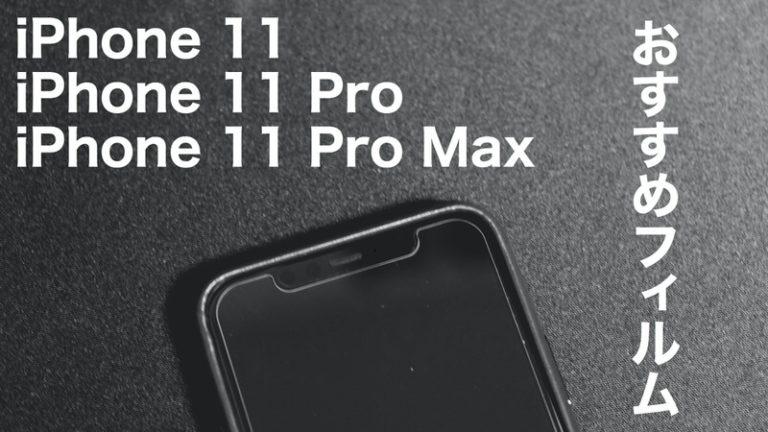 おすすめはこれ!iPhone11/11Pro/11ProMax向け保護ガラスフィルム6選
