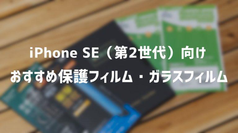 iPhone SE(第2世代/2020)向け保護フィルム・ガラスフィルムおすすめ8選