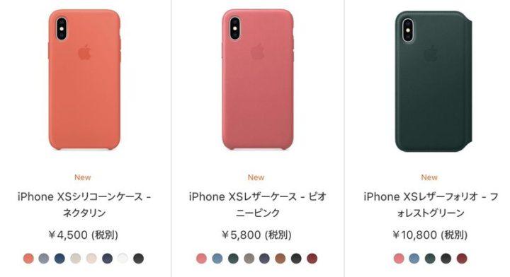 iPhone XS対応純正ケース