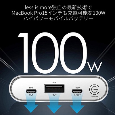 【Less is More】100W出力が可能なUSB-Cモバイルバッテリー