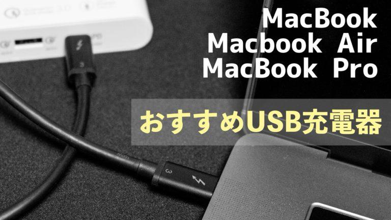 【2020年版】これが結論!MacBook/Air/ProにおすすめのUSB-C充電器7選