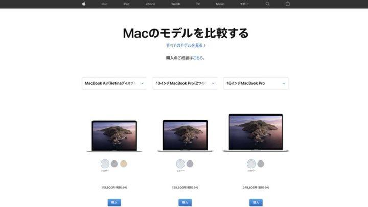Apple公式サイト(MacBook)