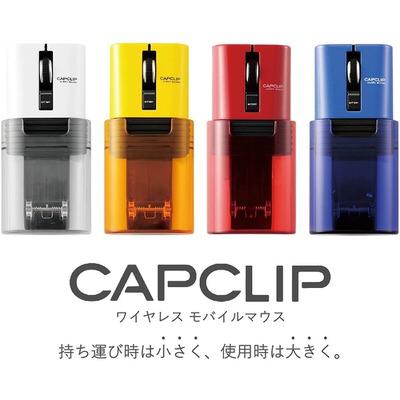 【エレコム】CAPCLIP 超小型クリップ型ワイヤレスマウス