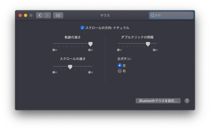 Macのマウス設定(システム環境設定)