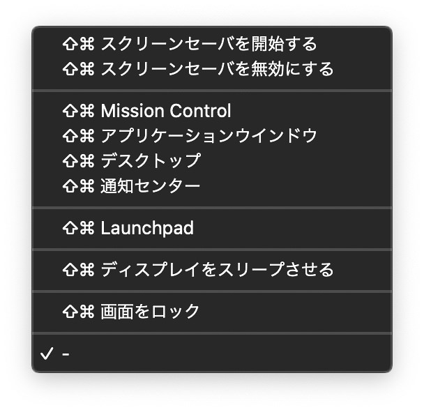 Macのホットコーナー設定3