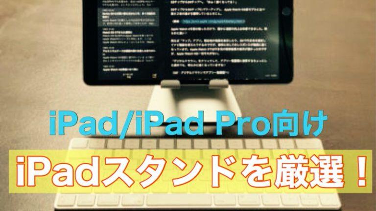 【2019最新】iPad/iPad Pro使いにおすすめのスタンド18選