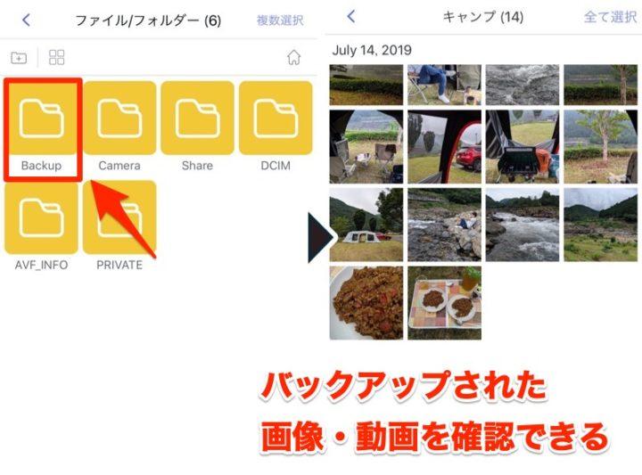 バックアップした画像・動画は自動生成された「Backup」フォルダで確認できる