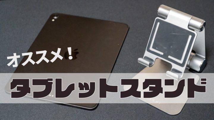 【2020年版】タブレットスタンドおすすめ15選!