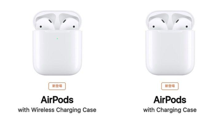 AirPods(第2世代)Apple公式サイト