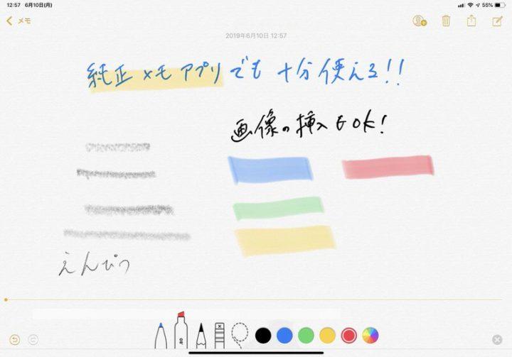 Apple純正メモアプリ Apple Pencil