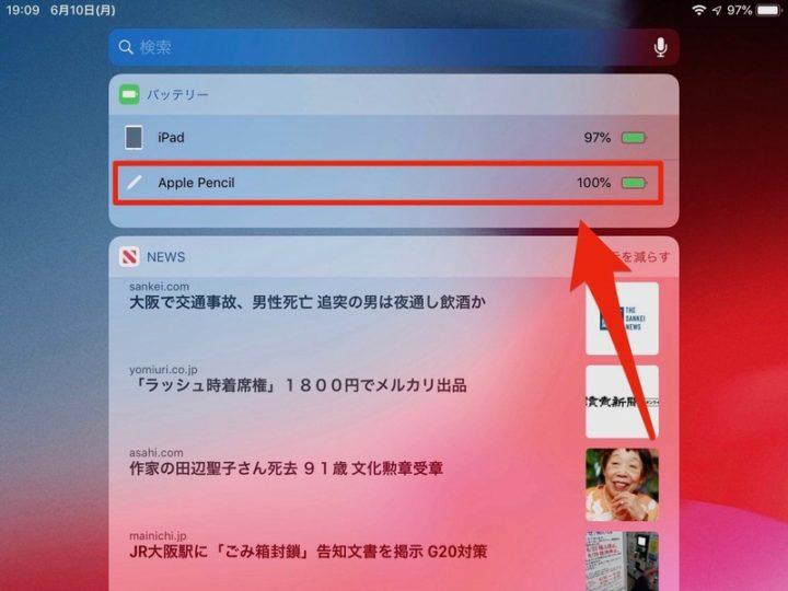 バッテリー残量はiPadのウィジェットで確認できる