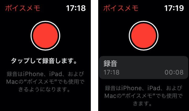 Apple Watch ボイスメモ