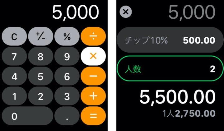 計算機アプリ Apple Watch