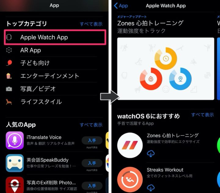 Apple WatchアプリはiPhoneからのほうが探しやすい