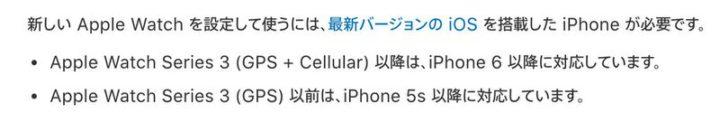 Apple Watchを使用する条件