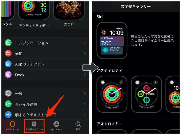 「Watch」アプリの「文字盤ギャラリー」で文字盤の追加・カスタマイズができる