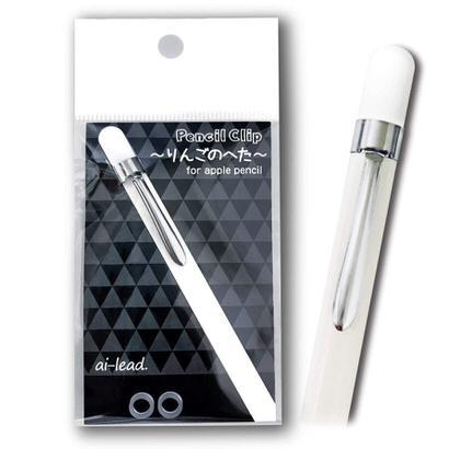 【ai-lead.】りんごのへた Apple Pencil用クリップ
