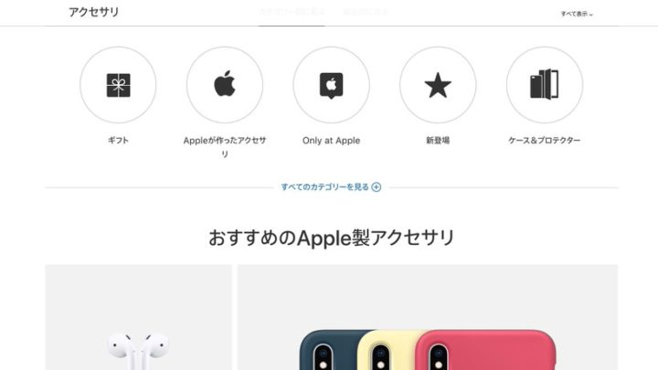 Apple公式サイト-アクセサリー