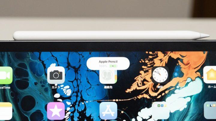 第2世代Apple PencilはiPad Pro本体にくっつく!