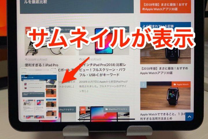 画面左下に撮影したスクリーンショットのサムネイルが表示される