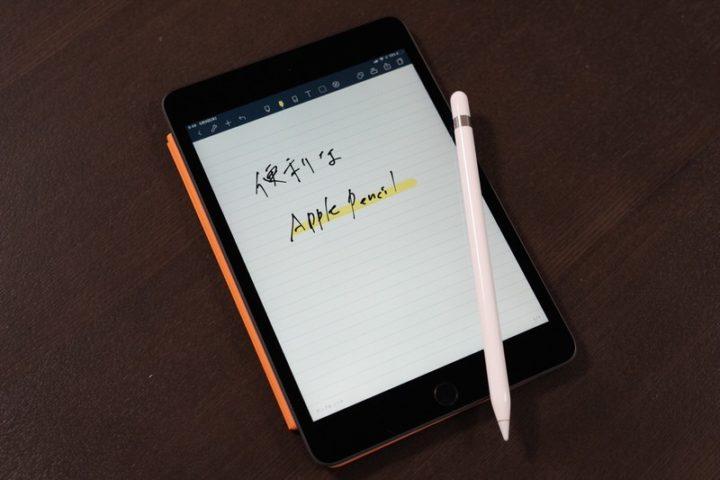 iPad mini(第5世代)ではApple Pencilが使えるように!