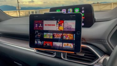 iPadの活用で同乗者を退屈させない(運転者は操作・視聴はダメ!)