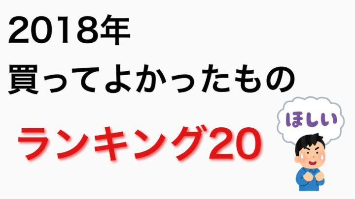 【2018年版】便利・楽しい!今年買ってよかったものランキング20