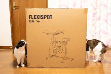 【レビュー】昇降デスク付きバイク「FlexiSpot V9」ながら運動で運動不足を解消しよう