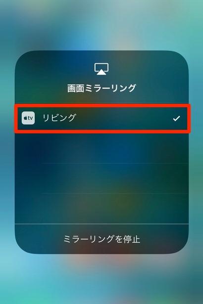 2.ミラーリングするApple TVを選択
