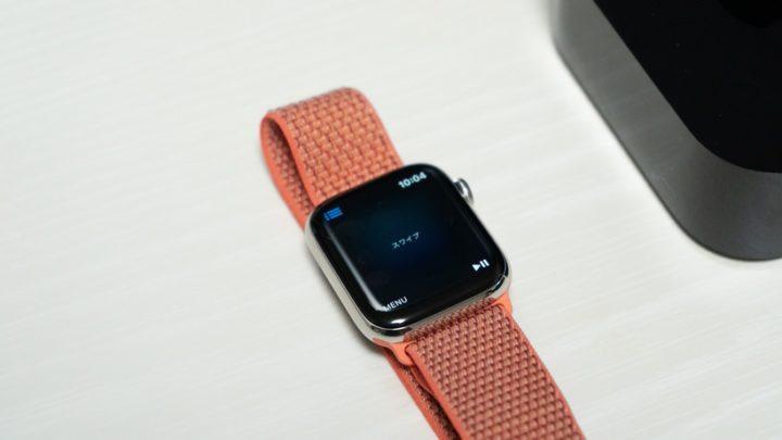 Apple WatchがApple TVのリモコンに!