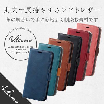 【エレコム】カラーが選べるスタンダードな手帳型レザーケース