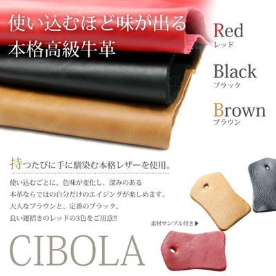【CIBOLA】本革の質感と機能性を持ち合わせた手帳型ケース