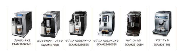 デロンギのコーヒーマシンのラインナップ