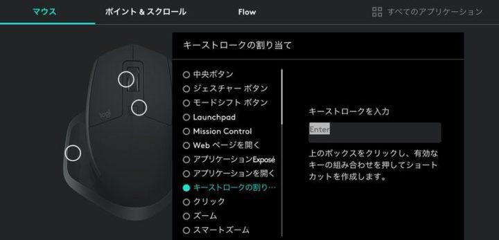 MX MASTER 2S アプリ「Logicool Options」