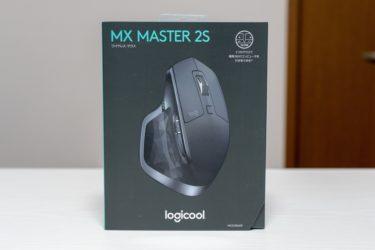 Logicoolの最強マウスMX MASTER 2S(MX2100s)をMacで使う。Magic Mouseと比較してどうなの?