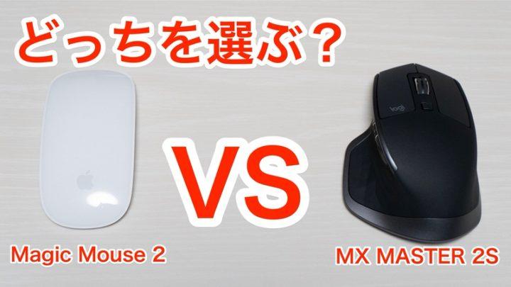 Magic Mouse 2とMX MASTER 2Sどっちを選ぶ?