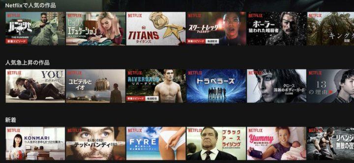 4Kテレビで楽しむNetflix