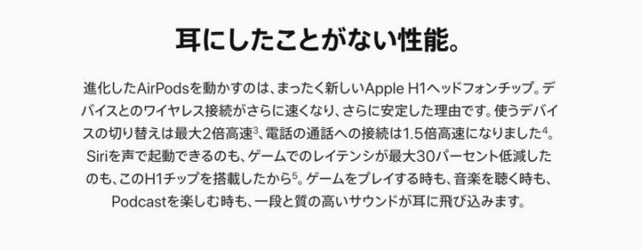AirPods(第2世代) H1チップ