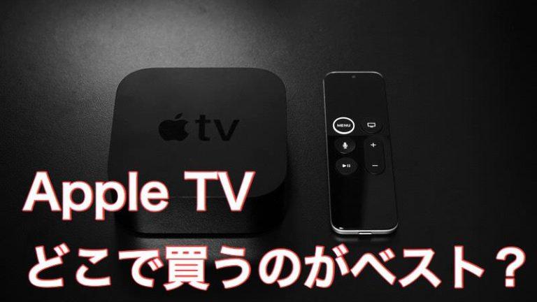 Apple TVはどこで買うのがベスト?お得に安く買う方法とは