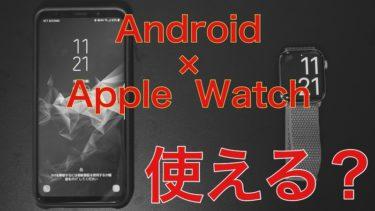 Apple WatchをAndroidスマホで使いたい!そんなあなたに提案したい選択肢