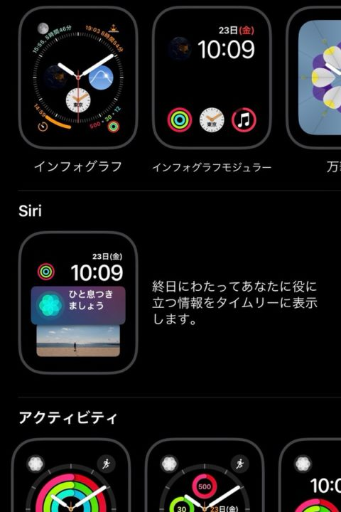Apple Watchの文字盤2