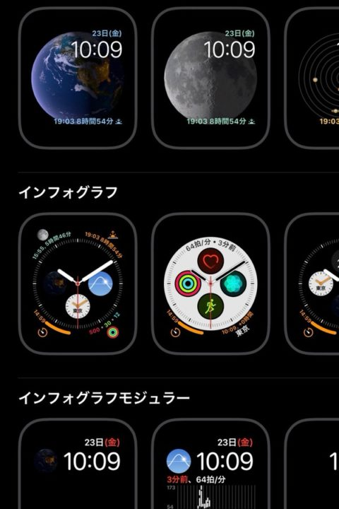 Apple Watchの文字盤1