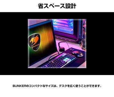【COUGAR】BUNKER マウスバンジー