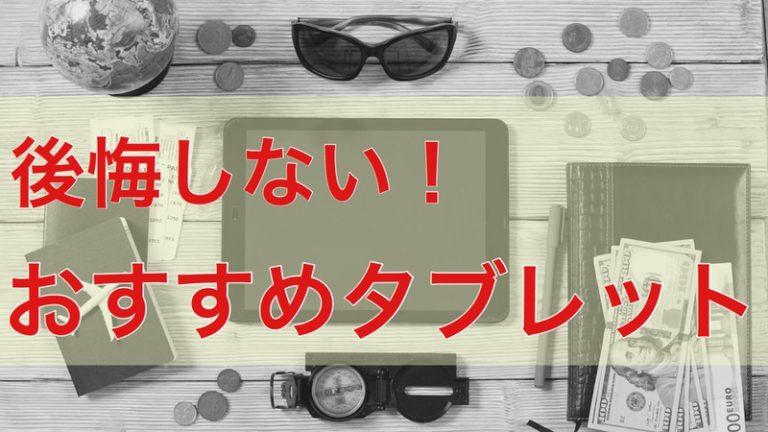 【2019年版】おすすめタブレット12選!後悔しない鉄板タブを紹介する