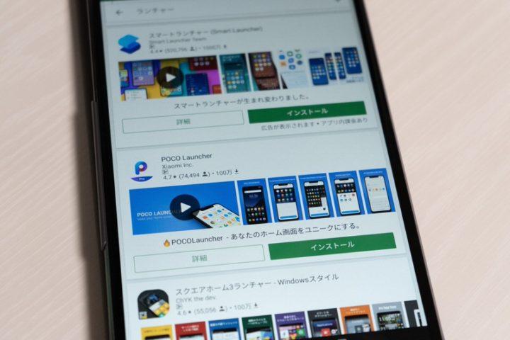 「Google Play」にはカスタマイズアプリがずらり!