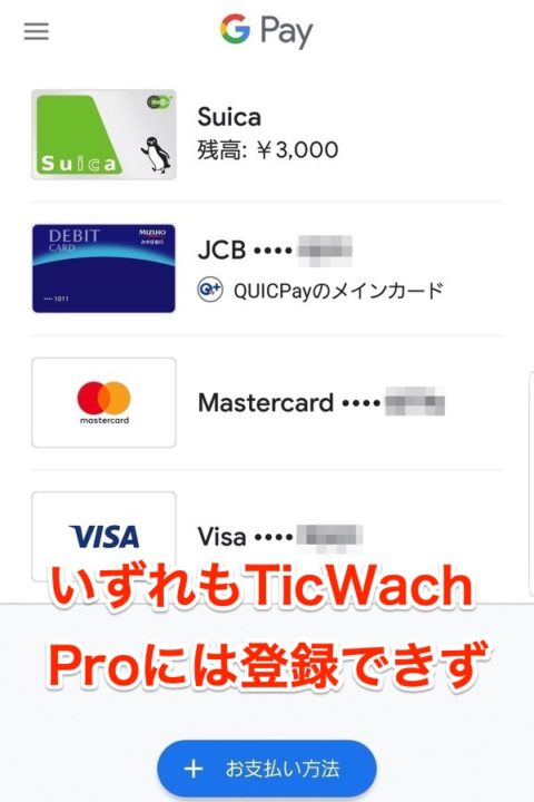 TicWatch ProにGoogle Payを登録2