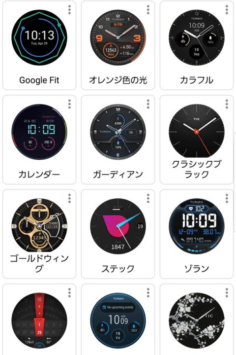 TicWatch Proの文字盤1